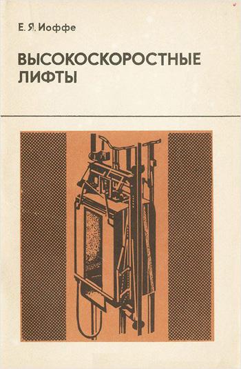 Высокоскоростные лифты. Иоффе Е.Я. 1988