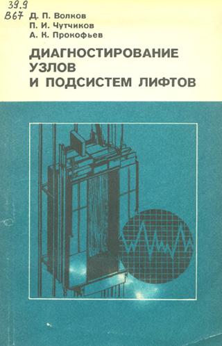 Диагностирование узлов и подсистем лифтов. Волков Д.П., Чутчиков П.И., Прокофьев А.К. 1981