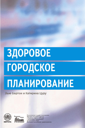 Здоровое городское планирование. Методическое руководство ВОЗ. Хью Бартон, Катерина Цуру. 2004