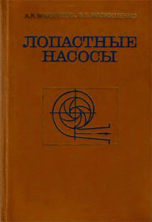 Лопастные насосы. Теория, расчет и конструирование. Михайлов А.К., Малюшенко В.В. 1977