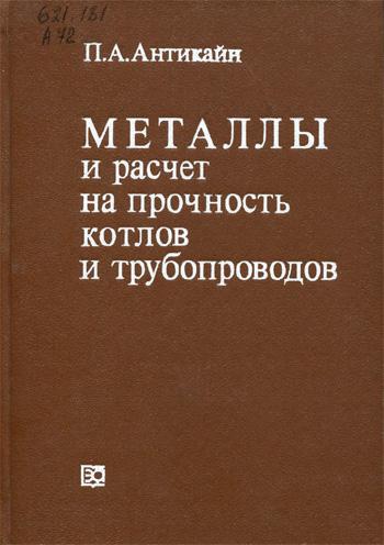 Металлы и расчет на прочность котлов и трубопроводов. Антикайн П.А. 1990