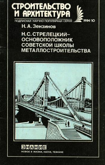 Н.С. Стрелецкий — основоположник советской школы металлостроительства. Зензинов Н.А. 1984