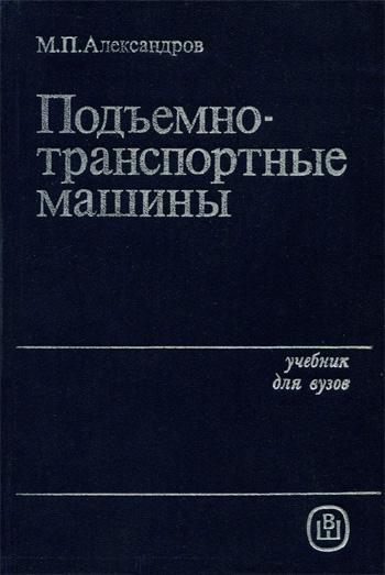 Подъёмно-транспортные машины. Учебник. Александров М.П. 1985