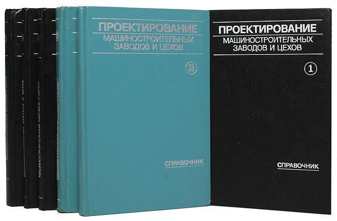 Проектирование машиностроительных заводов и цехов. Том 1-6. 1974-1976