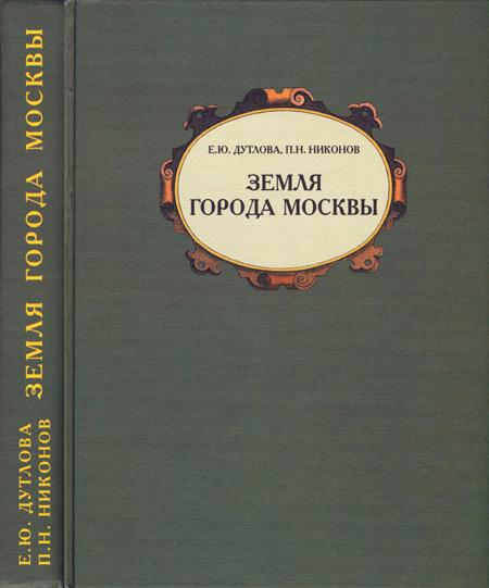 Земля города Москвы в контексте отечественной и мировой истории. Дутлова Е.Ю., Никонов П.Н. 2007