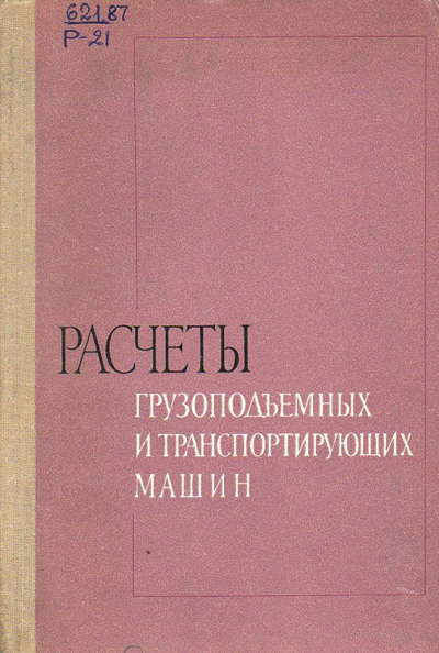 Расчеты грузоподъёмных и транспортирующих машин. Иванченко Ф.К. и др. 1978