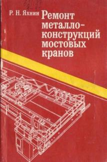 Ремонт металлоконструкций мостовых кранов. Яхнин Р.Н. 1990