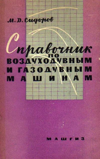 Справочник по воздуходувным и газодувным машинам. Сидоров М.Д. 1962