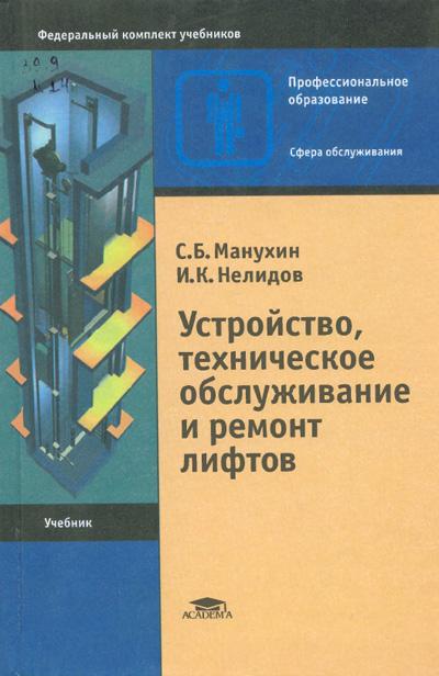 Устройство, техническое обслуживание и ремонт лифтов. Манухин С.Б., Нелидов И.К. 2004