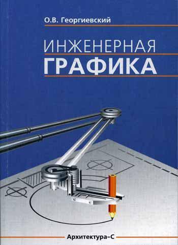 Инженерная графика. Георгиевский О.В. 2005