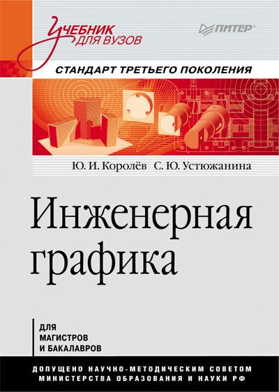 Инженерная графика. Учебник для вузов. Стандарт третьего поколения. Королев Ю.И., Устюжанина С.Ю. 2011