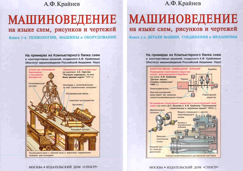 Машиноведение на языке схем, рисунков и чертежей. Том 1-2. Крайнев А.Ф. 2010