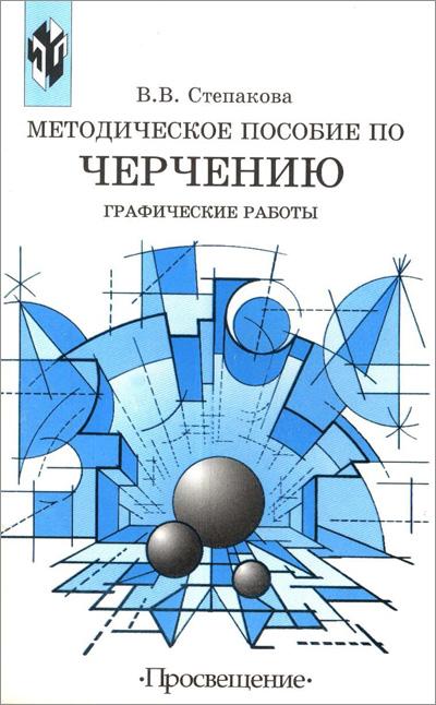 Методическое пособие по черчению. Графические работы (Книга для учителя). Степакова В.В. 2001