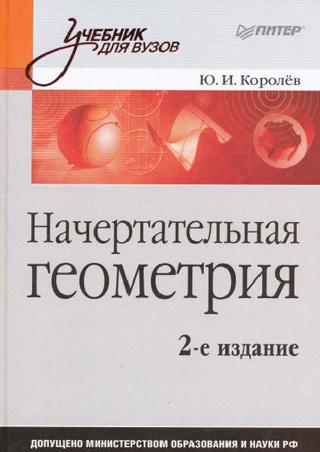 Начертательная геометрия. Королев Ю.И. 2010