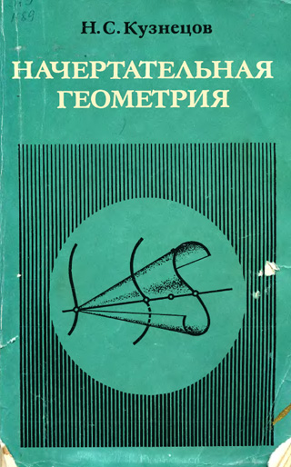 Начертательная геометрия. Кузнецов Н.С. 1981