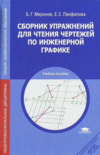 Сборник упражнений для чтения чертежей по инженерной графике. Миронов Б.Г., Панфилова Е.С. 2010