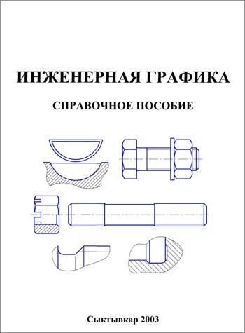Инженерная графика. Справочное пособие. Першина О.Н. и др. (сост.). 2003