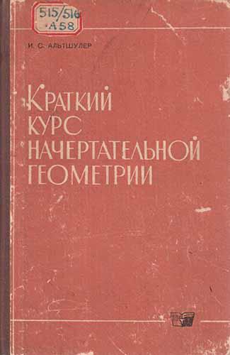 Краткий курс начертательной геометрии. Альтшулер И.С. 1965