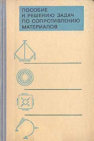 Пособие к решению задач по сопротивлению материалов. Миролюбов И.Н. и др. 1967