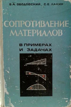 Сопротивление материалов в примерах и задачах. Ободовский Б.А., Ханин С.Е. 1982