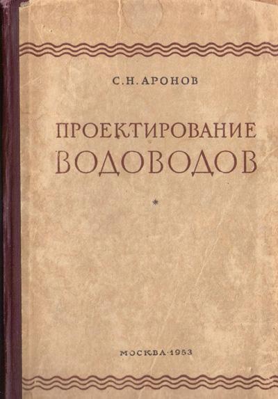 Проектирование водоводов. Аронов С.Н. 1953