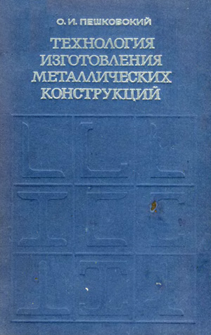 Технология изготовления металлических конструкций. Пешковский О.И. 1971