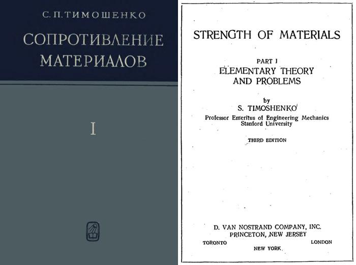 Сопротивление материалов. Том 1. Элементарная теория и задачи. Тимошенко С.П. 1965