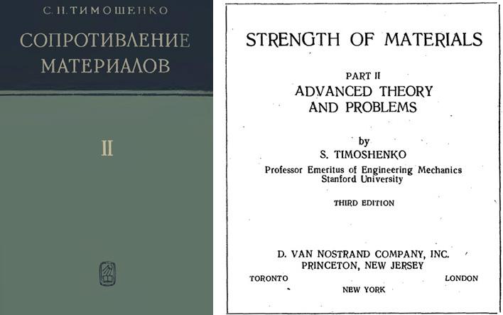 Сопротивление материалов. Том 2. Более сложные вопросы теории и задачи. Тимошенко С.П. 1965