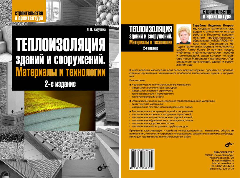 Теплоизоляция зданий и сооружений. Материалы и технологии. Зарубина Л.П. 2012
