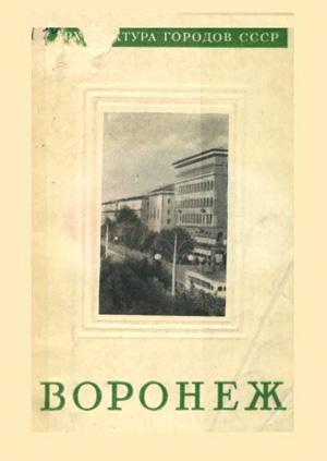 Воронеж (Архитектура городов СССР). Троицкий Н.В. 1959