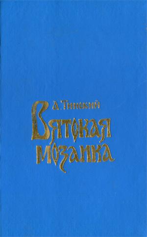 Вятская мозаика. Тинский А.Г. 1994