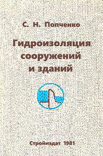 Гидроизоляция сооружений и зданий. Попченко С.Н. 1981