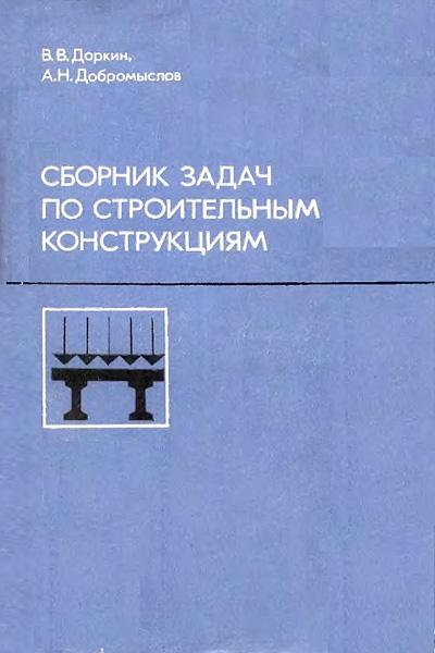Сборник задач по строительным конструкциям. Доркин В.В., Добромыслов А.Н. 1986