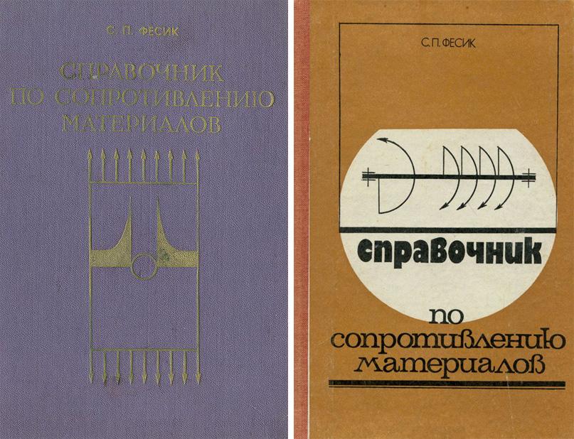 Справочник по сопротивлению материалов. Фесик С.П. 1970 / 1982