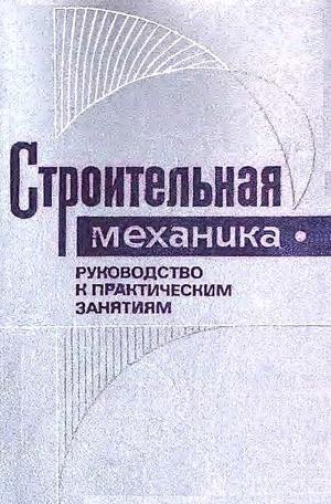 Строительная механика. Руководство к практическим занятиям. Бутенко Ю.И. (ред.). 1984