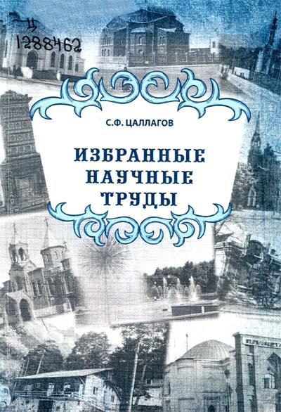 Избранные научные труды. Цаллагов С.Ф. 2014