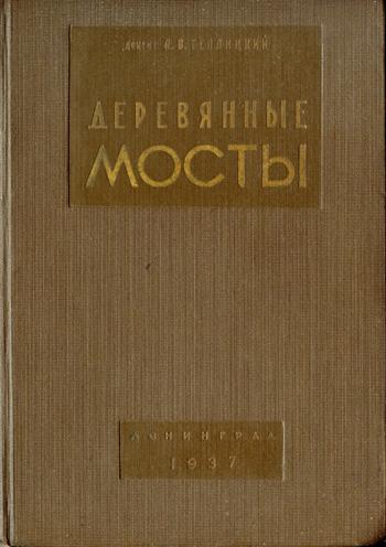 Деревянные мосты. Теплицкий А.В. 1937