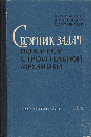 Сборник задач по курсу строительной механики. Кузьмин Н.Л., Рекач В.Г., Розенблат Г.И. 1962