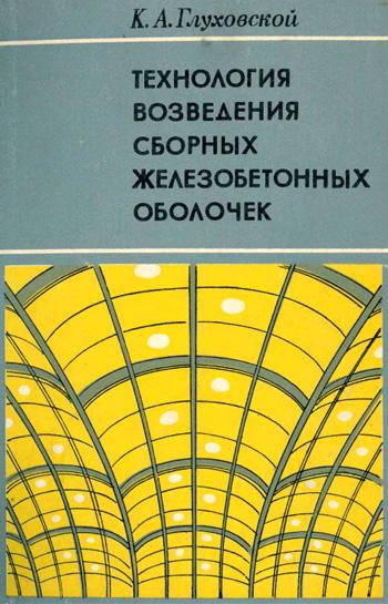 Технология возведения сборных железобетонных оболочек. Глуховской К.А. 1974
