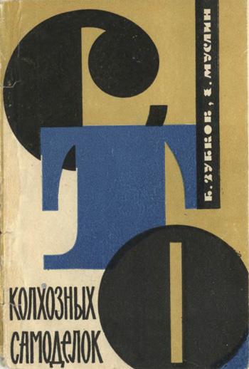 Сто колхозных самоделок. Зубков Б.В., Муслин Е.С. 1964