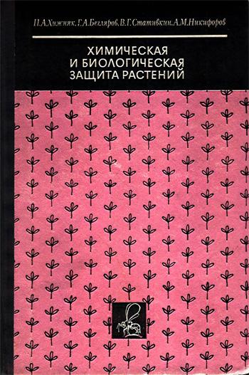 Химическая и биологическая защита растений. Хижняк П.А. (ред.). 1971