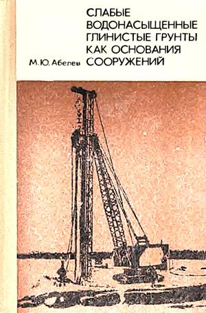 Слабые водонасыщенные глинистые грунты как основания сооружений. Абелев М.Ю. 1973
