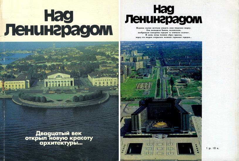 Над Ленинградом. Альбом. Варсобин А.К. (сост.). 1987