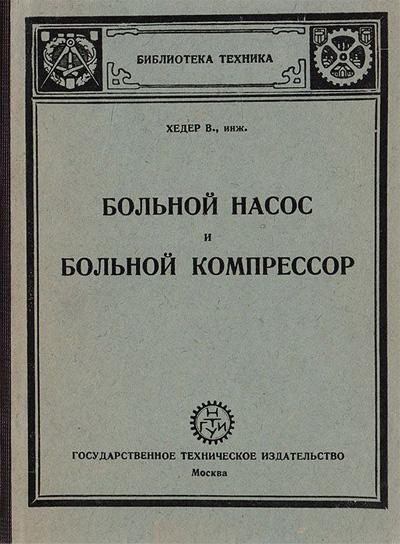Больной насос и больной компрессор. Вальтер Хедер. 1932
