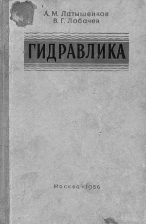 Гидравлика. Латышенков А.М., Лобачев В.Г. 1956