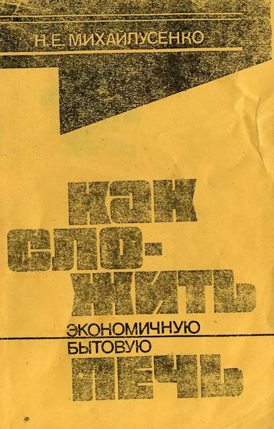 Как сложить экономичную бытовую печь. Михайлусенко Н.Е. 1991