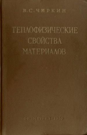 Теплофизические свойства материалов. Справочник. Чиркин В.С. 1959