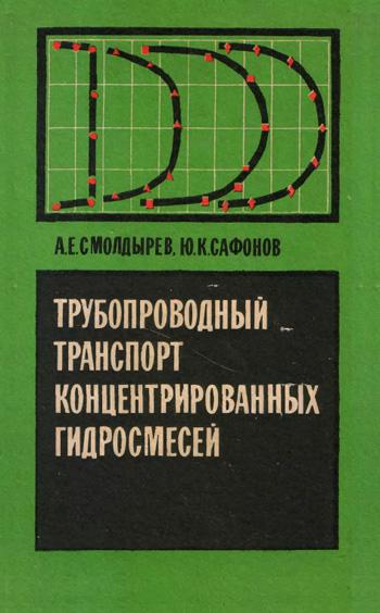 Трубопроводный транспорт концентрированных гидросмесей. Смолдырев А.Е., Сафонов Ю.К. 1973