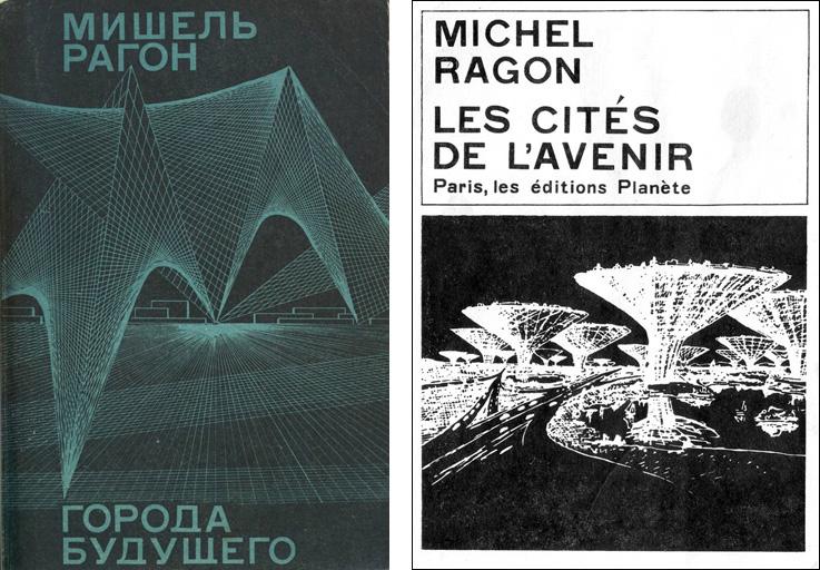 Города будущего. Мишель Рагон. 1969