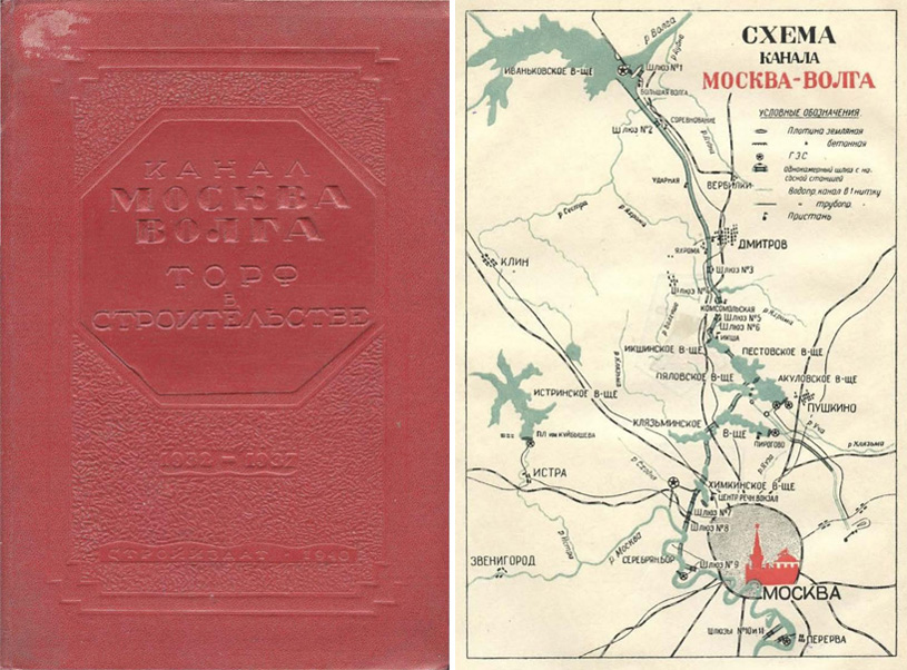 Канал Москва-Волга. 1932-1937. Торф на строительстве канала (технический отчет). 1940
